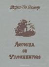 Купить книгу Шарль де Костер - Легенда об Уленшпигеле