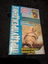 """Купить книгу  - Журнал - приложение """" Предупреждение """" 4 / 2007"""