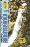 Купить книгу Ю. А. Драгомирецкий - Акватерапия - целебная сила воды