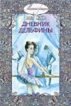 Купить книгу Одетт Жуайе - Дневник Дельфины
