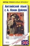 Сарапов- подготовил пособие - Английский язык с Конан Дойлем. Знак четырех Конан Дойля.