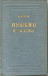 Купить книгу Мейлах Б. - Пушкин и его эпоха.