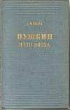 Мейлах Б. - Пушкин и его эпоха.