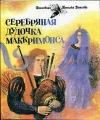 Купить книгу Шотландские Легенды - Серебряная дудочка Маккримонса
