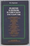 Купить книгу Куроедов В. - Религия и церковь в советском государстве.