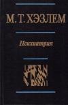 Купить книгу М. Т. Хэзлем - Психиатрия. Вводный курс