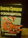 купить книгу Суворов Виктор. - Освободитель. Аквариум.