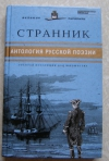 Купить книгу Антология русской поэзии - Странник