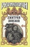 Купить книгу Лебедев, Василий - Дмитрий Донской
