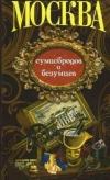 Купить книгу  - Москва сумасбродов и безумцев