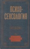 Купить книгу К. В. Сельченок - Психосексология