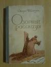 Купить книгу Бальзак Оноре де - Озорные рассказы