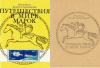 Купить книгу Гросс, Оттон - Путешествия в мире марок
