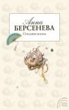 купить книгу Анна Берсенева - Стильная жизнь