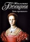 купить книгу Жюльетта Бенцони - Тень прошлого