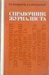 Купить книгу Богданов, Н.Г. - Справочник журналиста