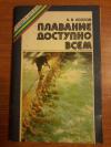Купить книгу Козлов А. В. - Плавание доступно всем