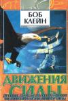 Купить книгу Боб Клейн - Движения силы. Древние секреты высвобождения инстинктивной жизненной силы