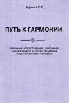 Купить книгу С. О. Мухина - Путь к гармонии. Часть III. Причинно-следственный духовный анализ знаков на теле и знаковых событий