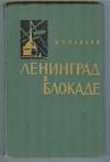Купить книгу Павлов Д. В. - Ленинград в блокаде (1941год).