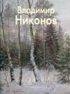 Купить книгу Чурак Г. - Владимир Никонов