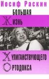 Купить книгу Раскин Иосиф - Большая жизнь хулиганствующего ортодокса