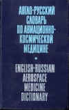 Гюрджиан, А. А.; Хватов, Н. А. - Англо–русский словарь по авиационно–космической медицине
