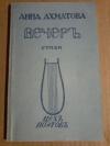 Купить книгу Ахматова А. А. - Вечеръ. Стихи
