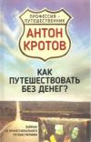 Купить книгу Кротов А. В. - Как путешествовать без денег Лайфхак от профессионального путешественника
