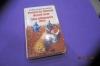 Купить книгу Александр Волков - Огненный бог Марранов