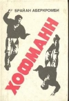 Купить книгу Аберкромби Брайан - Хофманн