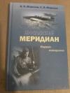 Купить книгу Морозов Н. П.; Морозов С. Н. - Ярославский меридиан. Первое измерение