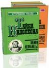 Купить книгу Лепеллетье, Эдмон - Тайна Наполеона
