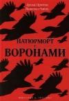 Купить книгу Дуглас Престон, Линкольн Чайлд - Натюрморт с воронами