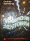 купить книгу Велтистов Е. - Приключения Электроника