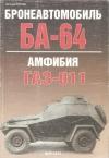 купить книгу Прочко Е - Бронеавтомобиль БА-64/ Амфибия ГАЗ - 011