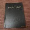 Купить книгу Леонов Леонид - Барсуки. Репринтное воспроизведение издания 1933 года.