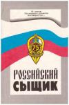 Купить книгу [автор не указан] - Русский сыщик. Художественно-публицистический сборник