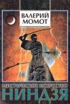 Купить книгу Валерий Момот - Мистическое искусство ниндзя