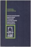 Купить книгу Рычвгов, В.В. - Проектирование насосных станций и испытание насосных установок