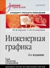 Купить книгу Королев, Ю.И. - Инженерная графика