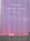 Купить книгу [автор не указан] - Поэзия мегаполиса. Лето 2014