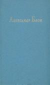 Купить книгу Блок А. А. - Стихотворения, поэмы, театр.