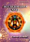 Купить книгу Сьюзан Шумски - Исследования чакр. Пробуждение вашей дремлющей энергии