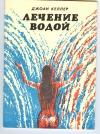 Купить книгу Келлер Д. - Лечение водой. Использование воды в домашних условиях для избавления от многих недугов.