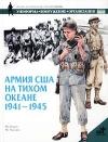 купить книгу Генри М., Чаппел М. - Армия США на Тихом океане. 1941 - 1945 гг.