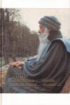 купить книгу Ошо - Путь белых облаков. Часть 2. Дхаммапада - поэзия сердца