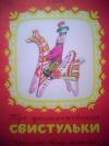 Купить книгу А. Рогов - Про филимоновские свистульки Издательство: М.: Малыш