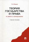 Купить книгу Радько Т. Н. - Теория государства и права в схемах и определениях