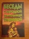 Купить книгу Ерофеев В. Н. - Беседы с народной целительницей Травинкой